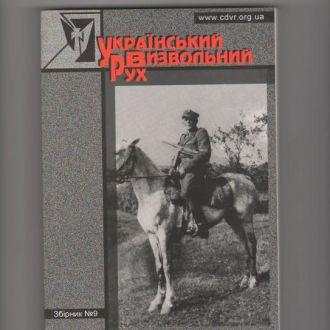 Український визвольний рух (№9)