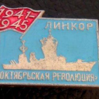 ВМФ Линкор ОКТЯБРЬСКАЯ РЕВОЛЮЦИЯ