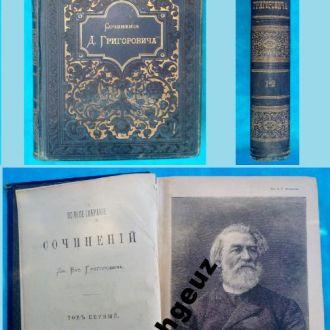 Григорович. Сочинения. 1890 г