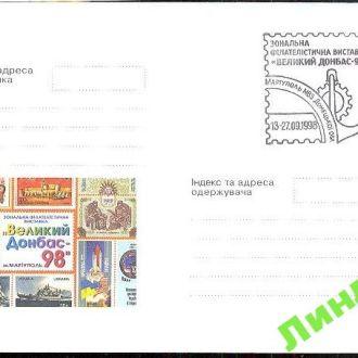 Украина НМК СГ 1998 филвыставка Донбасс Мариупол м