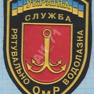 Шеврон Нашивка МЧС Украины ОМР  Служба Спасатели Водолаз Одесса