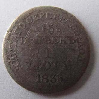 15 копеек 1 злотых 1835г