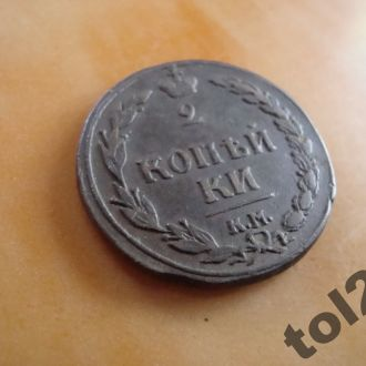 2 копейки 1810 года КМ