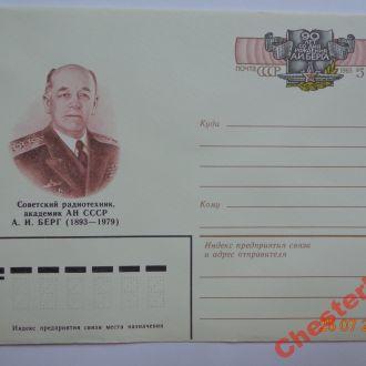 Конверт с ОМ. 90 лет со дня рождения А.И. Берга(04.10.1983)