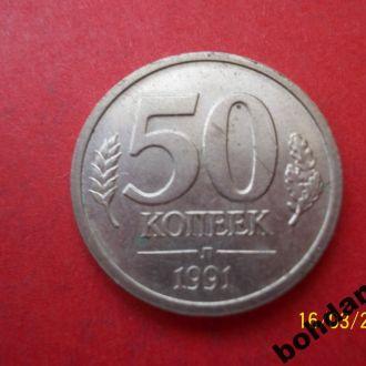 50 копеек 1991г. Л СССР ГКЧП