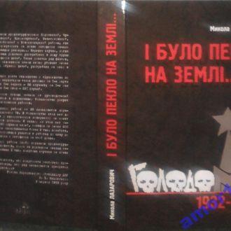І було пекло на землі... Голодомор 1932-1933 років. Лазарович Микола. Джура, 2008. – 620 с.іл.
