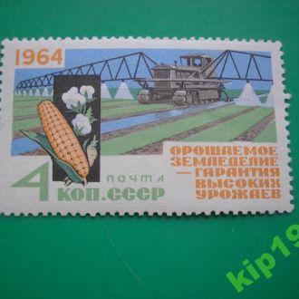 СССР. 1964. Урожай.  MNH