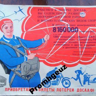 Агитационный плакат 8-й лотереи ДОСААФ ссср 1972 г