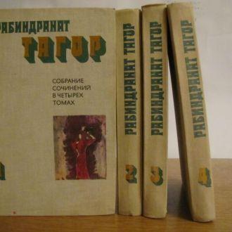 Рабиндранат Тагор. Собрание сочинений в 4 томах.