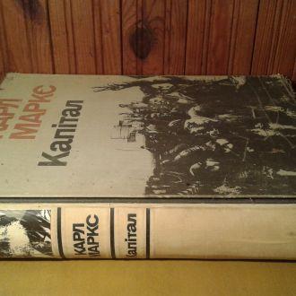 Маркс Капітал Капитал 3 тома в одной книге 35-27см