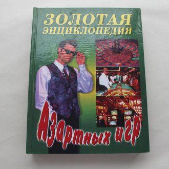 Энциклопедия азартных игр