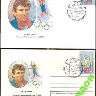 Украина КПД 1992 спорт Барселона Сергей Бубка м