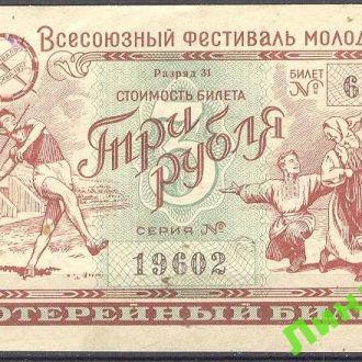 СССР 1957 лотерейный билет 3 руб Фестиваль спорт