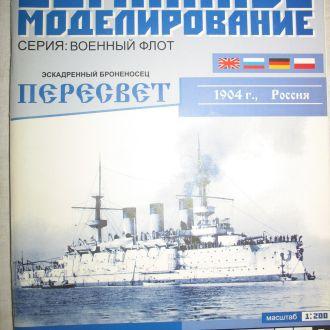 "БМ 1/200 Броненосец ""Пересвет"""