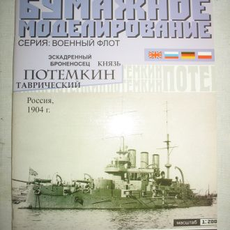 "БМ 1/200 Броненосец ""Потемкин"""