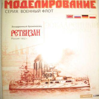 """БМ 1/200 Броненосец """"Ретвизан"""""""