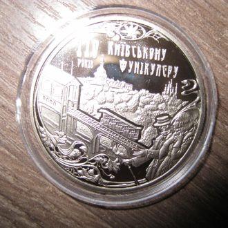 Киевский фуникулёр