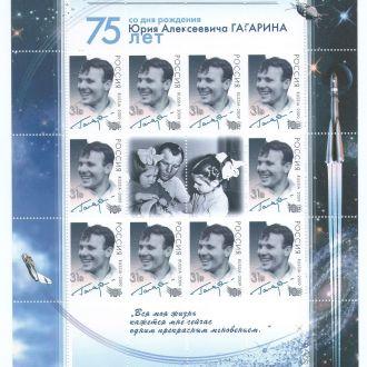 55 лет полёта Гагарина Двойная надпечатка ЛИСТ