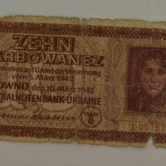Украина, 10 карбованцев 1942 год Ровно