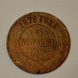 5 копеек 1878 год