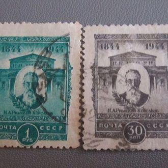1944. 100-летие Римского-Корсакого, гаш.