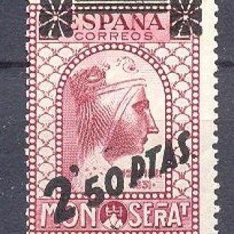 Испания 1938  стандарт надп-ка * бр