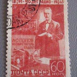 1945. Попов, гаш.