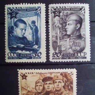СССР.1947г. 29 лет Советской Армии. Полная серия. MNH