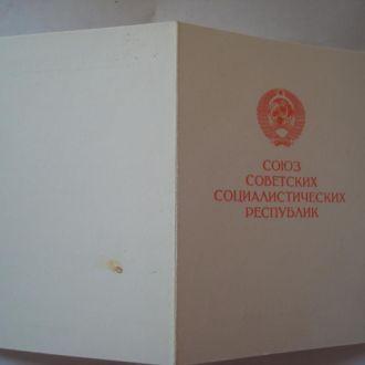 Удостоверение к медали За доблестный труд Рос. Фед