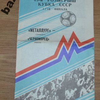 Программа ФУТБОЛ Металлург-Черноморец, 1989г