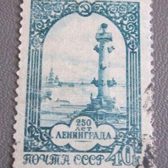 1957. 250 лет Ленинграду, гаш.