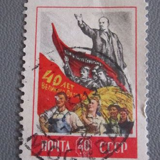 1957. 40 лет революции, гаш.