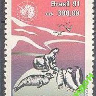 Бразилия 1991 морская фауна Антарктида ** о