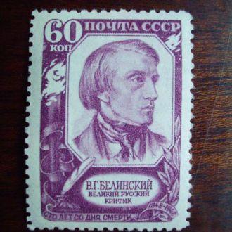 СССР.1948г. В.Г.Белинский. MNH