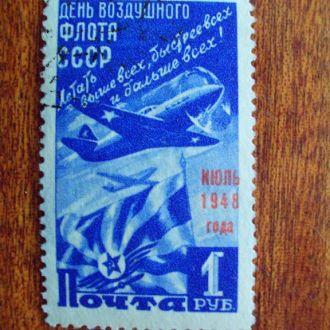 СССР.1948г. День Воздушного Флота СССР.