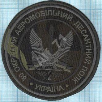 Шеврон ВДВ Украины Аэромобильные войска Десант Спецназ 80 полк Авиация ЗСУ.