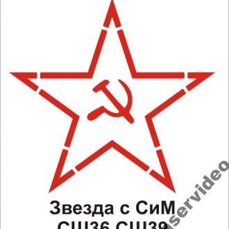 декаль деколь Звезда СиМ на шлем каска СШ36, СШ39