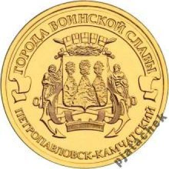 10 рублей Петропавловск-камчатский 2015 г.
