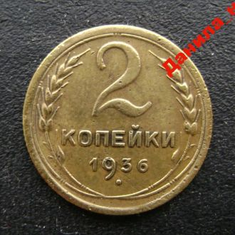 2 копейки 1936 СССР