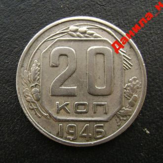 20 копеек 1946 СССР