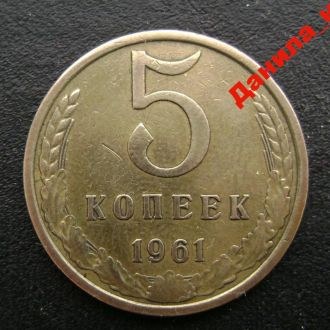 5 копеек 1961 СССР