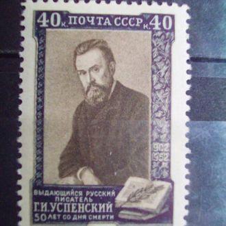 СССР:1952г. Г.И.Успенский. Полная серия. MNH
