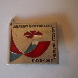 Знак Делегату Фестиваля Молодёжи Украины  1967