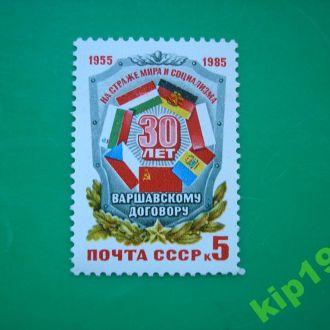 СССР. 1985 Варшавский договор. MNH.