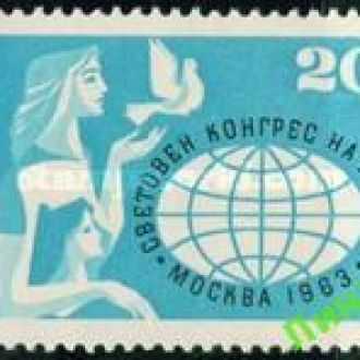 Болгария 1963 женский конгресс Москва россика ** о