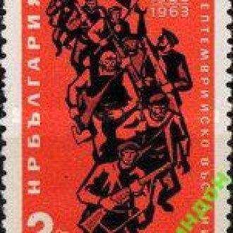 Болгария 1963 Сент восстание ** о