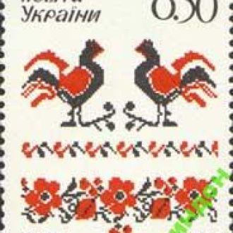 Украина 1992 вышиванка птицы ** есть кварт лист **