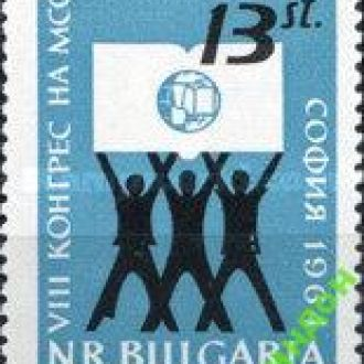 Болгария 1964 Союз студентов ** о