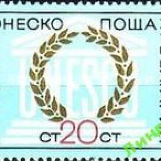 Болгария 1971 ЮНЕСКО архитектура ** о