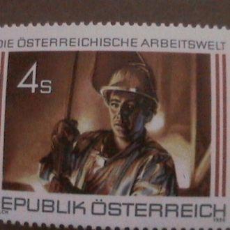 Австрия 1986 MNH сталевар